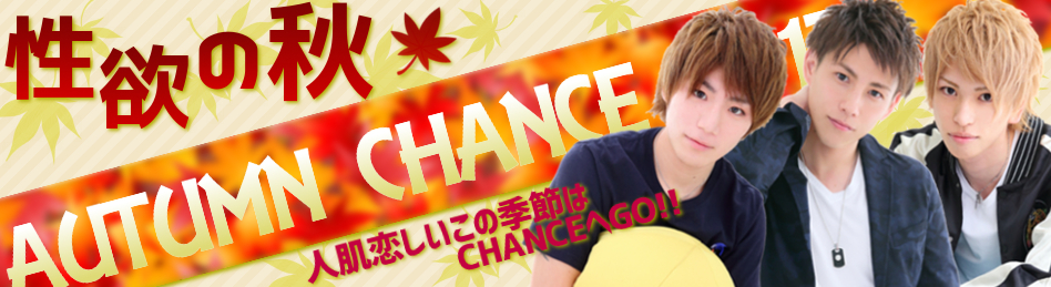 autumn_chance_nagoya