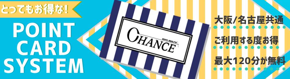 pointcard_nagoya_pc
