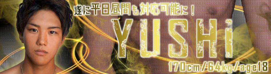 yushi_bana_pc_1